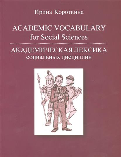 Короткина И. Academic vocabulary for Social Sciences. Академическая лексика социальных дисциплин. Учебное пособие