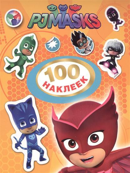 Новикова Е. (ред.) Pjmasks 100 наклеек