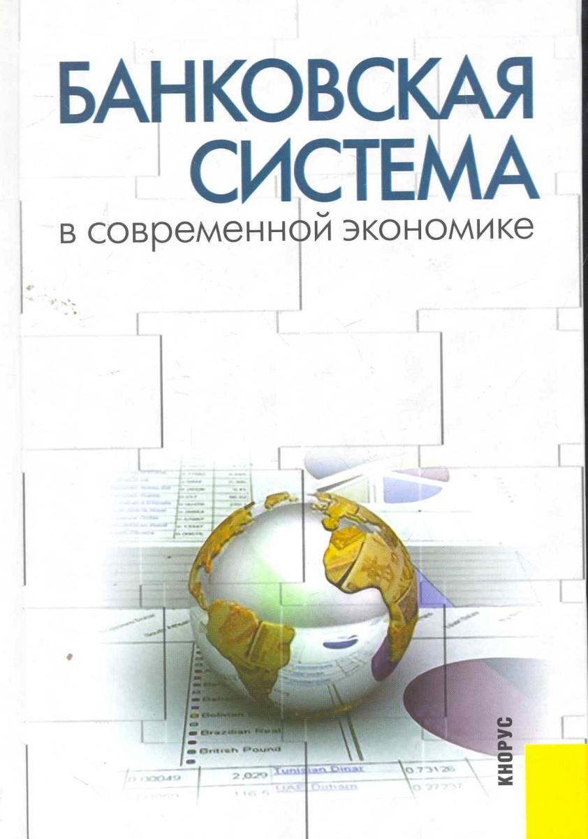 Банковская система в современной экономике Учеб. пос.