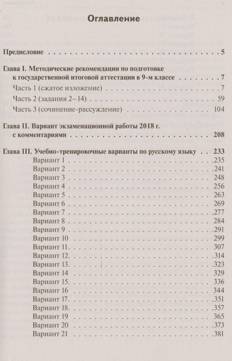 Lдемоверсии русский 9 класс
