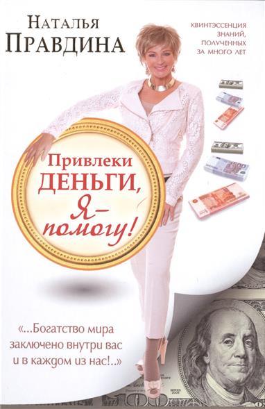 Привлеки деньги, я - помогу!