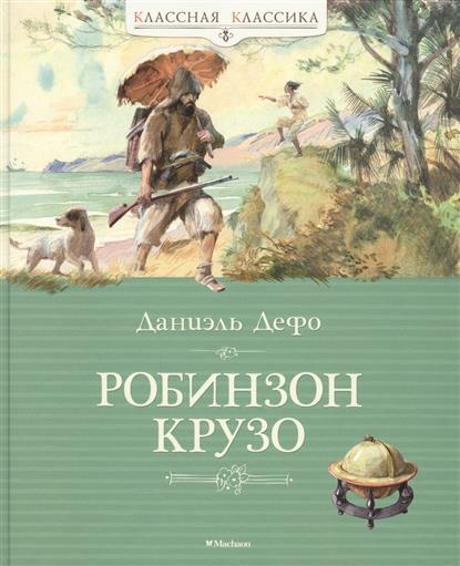Дефо Д. Жизнь и удивительные приключения морехода Робинзона Крузо