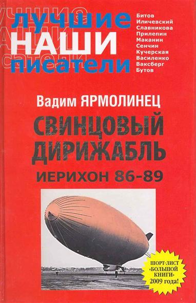 Свинцовый дирижабль Иерихон 86-89
