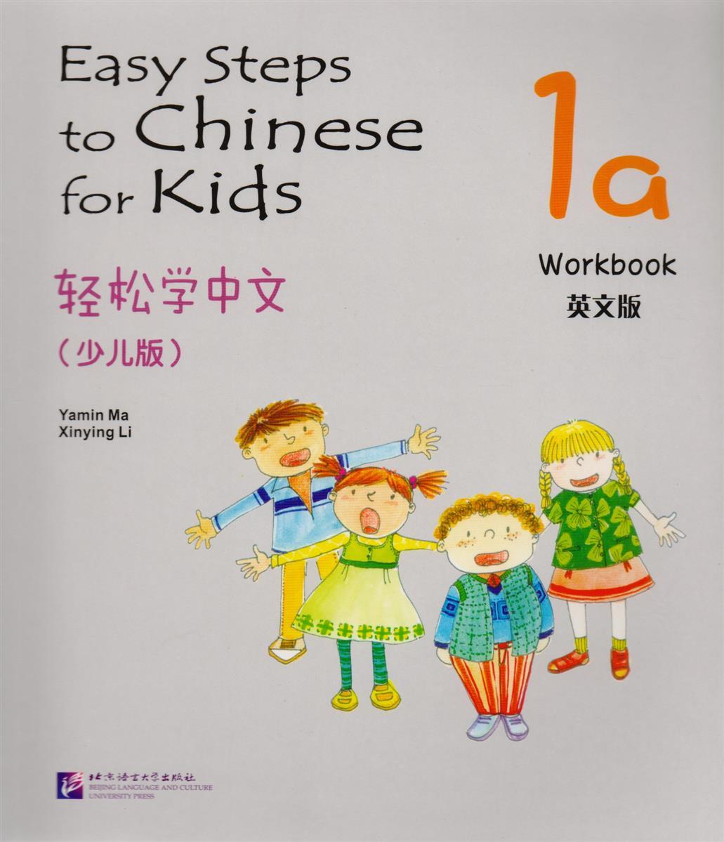 Yamin Ma Easy Steps to Chinese for kids 1A - WB / Легкие Шаги к Китайскому для детей. Часть 1A - Рабочая тетрадь (на китайском и английском языках) easy step to chinese for kids 3b textbook books in english for children chinese language beginner to study chinese