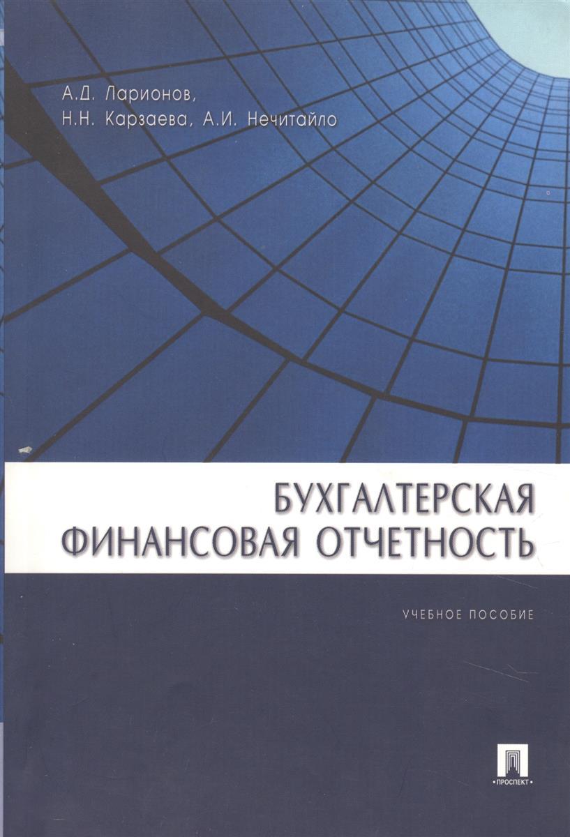 Ларионов А., Карзаева Н., Нечитайло А. Бух. финансовая отчетность