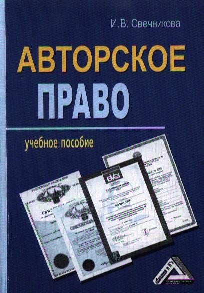 Авторское право: Учебное пособие. 3-е издание