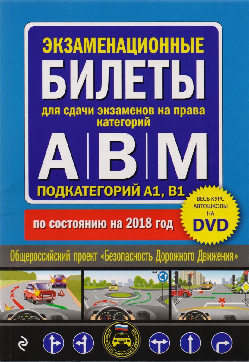 Экзаменационные билеты для сдачи экзаменов на права категорий А В и М, подкатегорий А1, В1 с теоретическим видеокурсом по состоянию на 2018 год (+DVD)