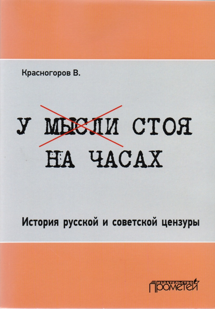 У мысли стоя на часах. История русской и советской цензуры