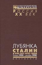 Лубянка. Сталин и ВЧК-ГПУ-ОГПУ-НКВД. Январь 1922 - декабрь 1936