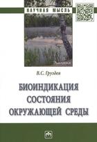 Биоиндикация состояния окружающей среды. Монография