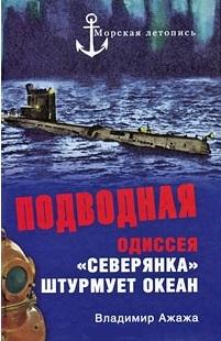 Подводная одиссея Северянка штурмует океан