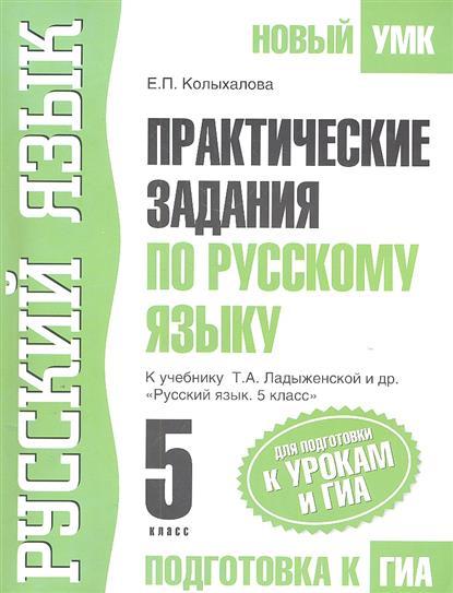 ГИА Русский язык 5 кл Практ. задания
