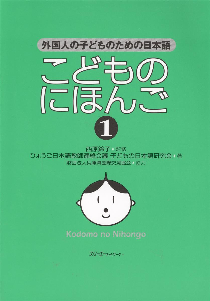 Japanese for Children I - Student's book / Японский для Детей I - Учебник (книга на японском языке)
