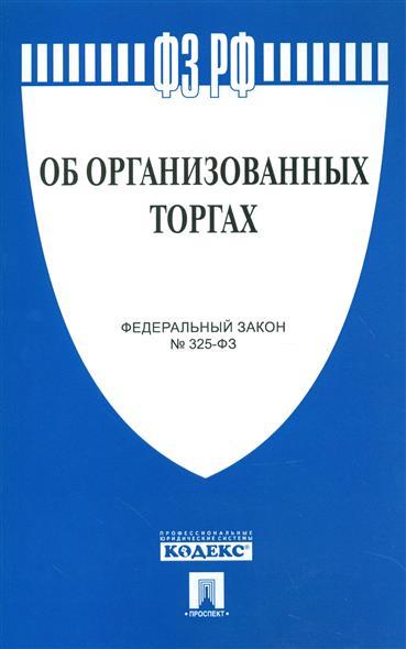 Об организованных торгах. Федеральный закон № 325-ФЗ