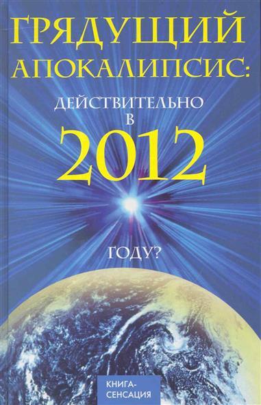 Грядущий Апокалипсис действительно в 2012 году