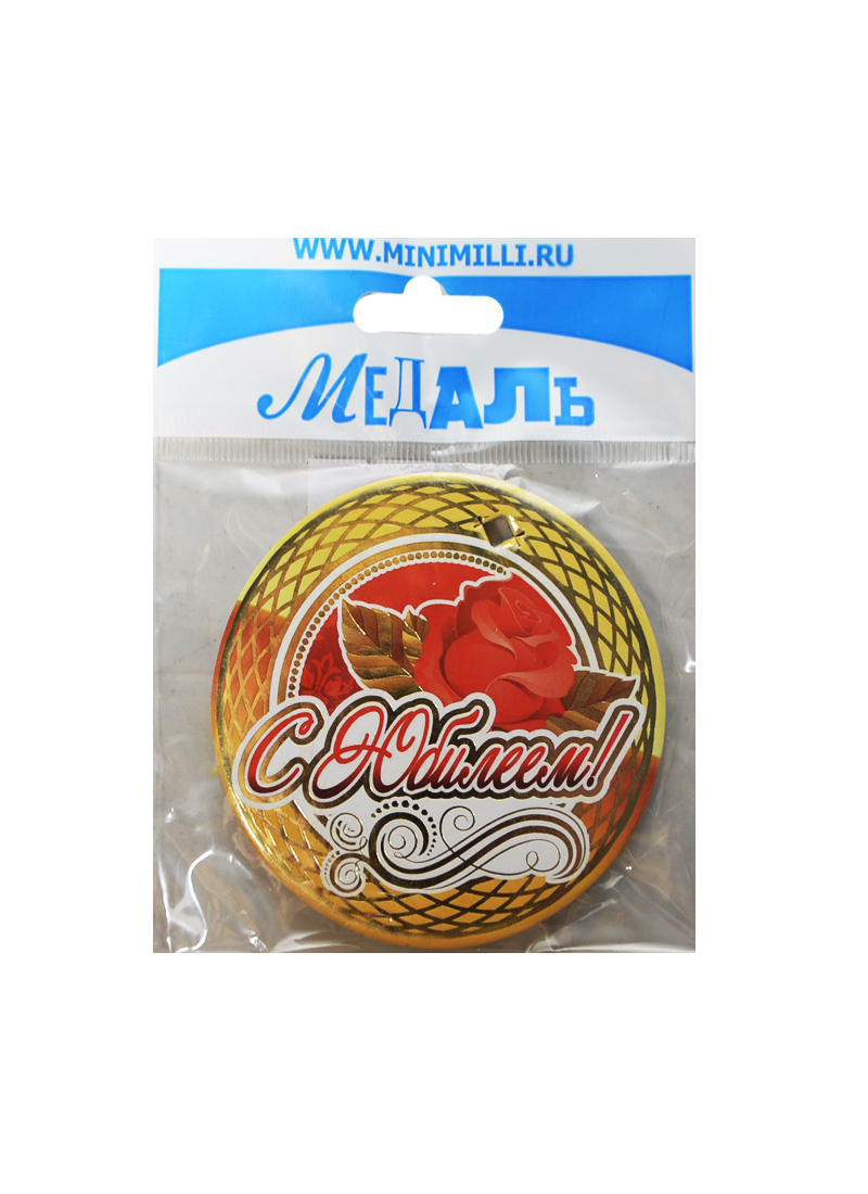 Медаль С Юбилеем (A-056) (картон) (Минимилли)