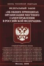 ФЗ Об общих принципах орг. местн. самоуправл. в РФ