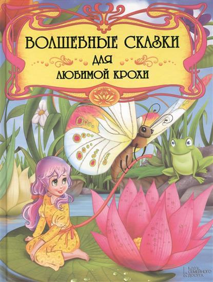 Скляр С. (ред.) Волшебные сказки для любимой крохи