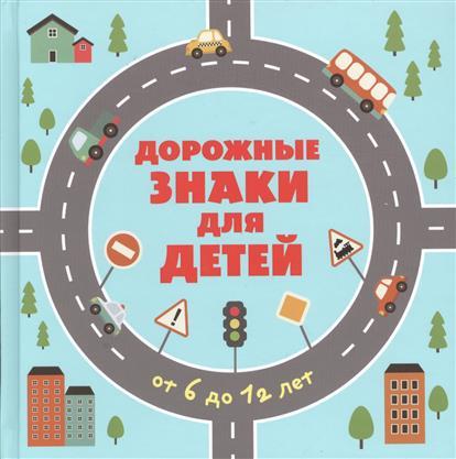 Меркурьева А. (ред.) Дорожные знаки для детей от 6 до 12 лет игровой набор big big дорожные знаки для детей 6 шт 69 см