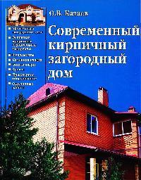 Катаев О. Современный кирпичный загородный дом виктор страшнов строим современный загородный дом современные материалы