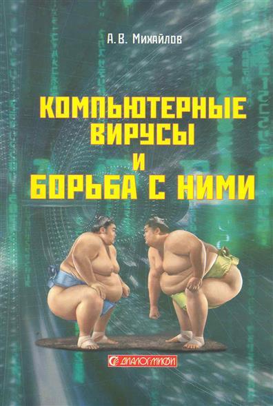 Михайлов А. Компьютерные вирусы и борьба с ними