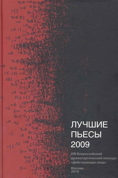 Кретова Е. (ред). Лучшие пьесы 2009  лучшие пьесы 2012