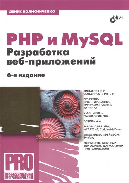 Колисниченко Д. PHP и MySQL. Разработка веб-приложений