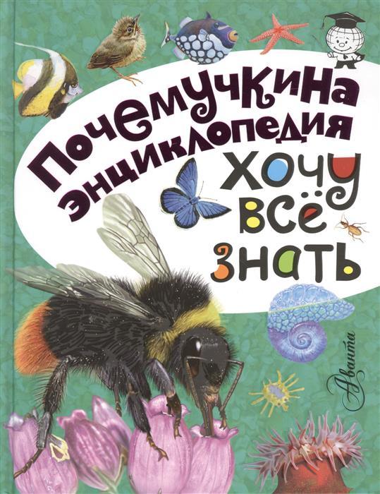 Тамбиев А. Хочу все знать хочу знать все детская энциклопедия