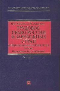 Трудовое право России и зарубежных стран
