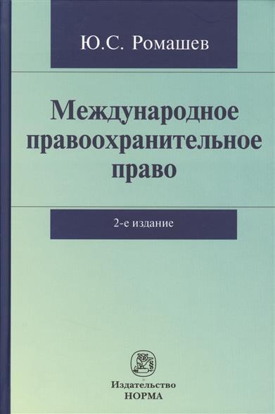 Международное правоохранительное право. 2-е издание, дополненное