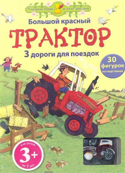 Большой красный трактор