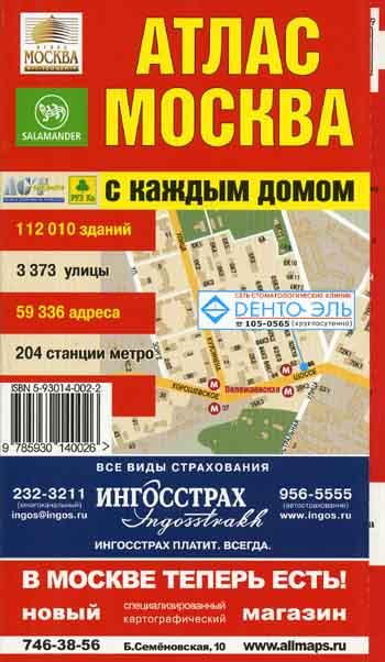 Атлас Москва с каждым домом