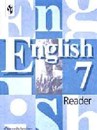 Английский язык 7 кл Книга для чтения
