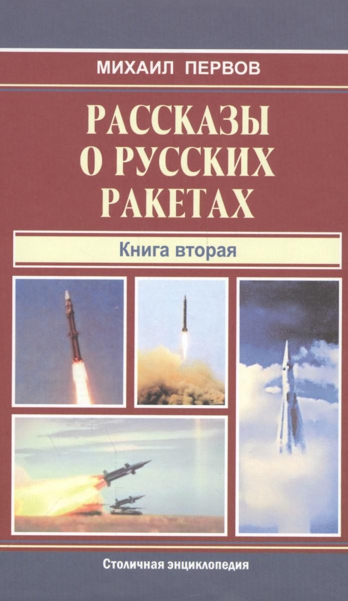 Первов М. Рассказы о русских ракетах. Книга 2