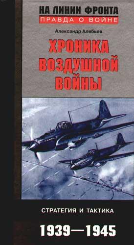 Хроника воздушной войны Стратегия и тактика 1939-1945