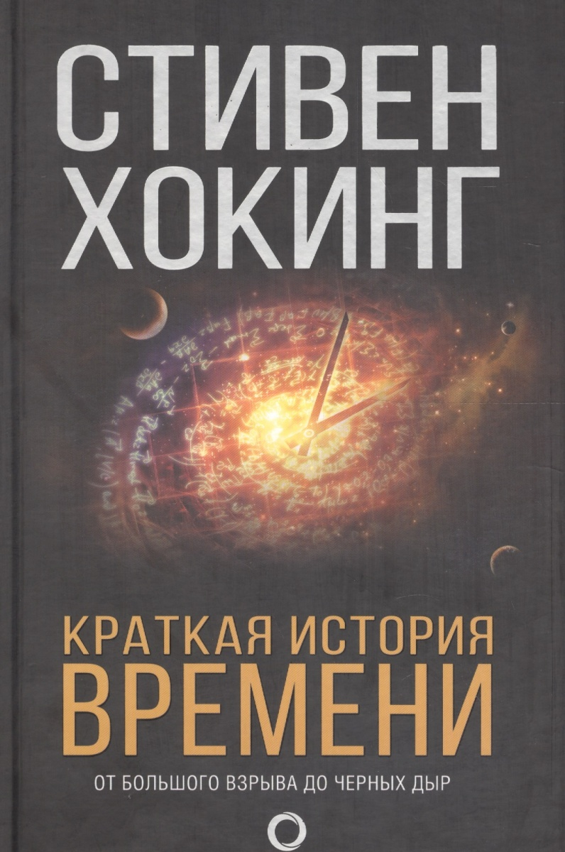 Хокинг С. Краткая история времени. От Большого взрыва до черных дыр ISBN: 9785171022846 краткая история биологии от алхимии до генетики