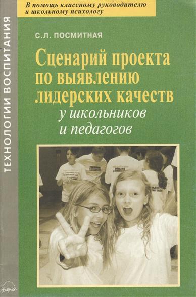 Посмитная С. Сценарий проекта по выявлению лидерских качеств у школьников и педагогов