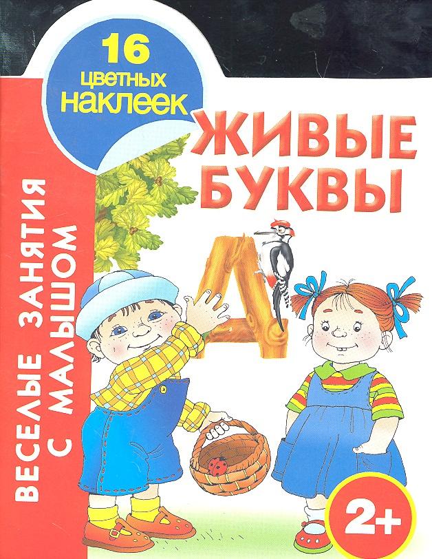 Дмитриева В. буквы