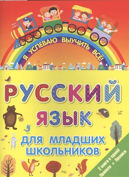 Анашина Н. (ред.) Русский язык для младших школьников.2 книги в одной. Правила + Прописи цена 2017