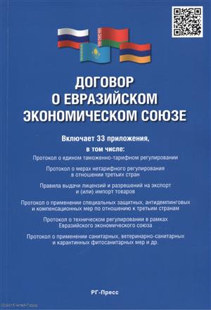 Договор о Евразийском экономическом союзе с приложениями