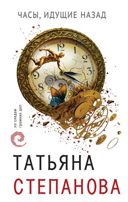 Степанова Т. Часы, идущие назад идущие следом