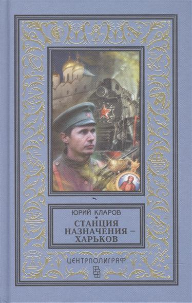 Кларов Ю. Станция назначения - Харьков ISBN: 9785952452985