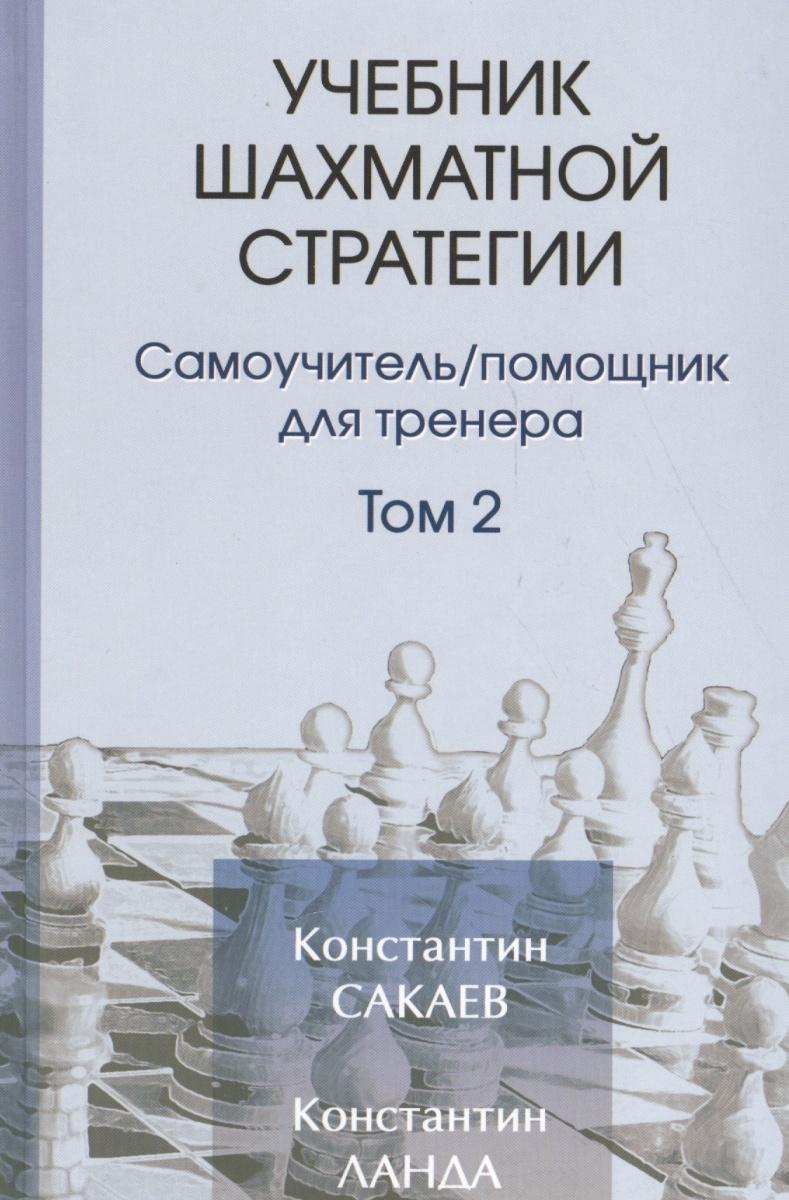Сакаев К., Ланда К. Учебник шахматной стратегии Том 2 и л славин компоненты шахматной стратегии