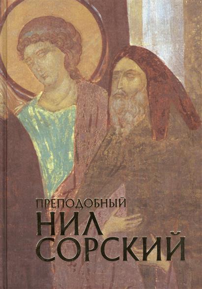 Романенко Е. Преподобный Нил Сорский