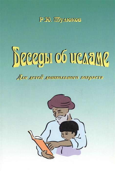 Мулюков Р. Беседы об исламе. Для детей дошкольного возраста