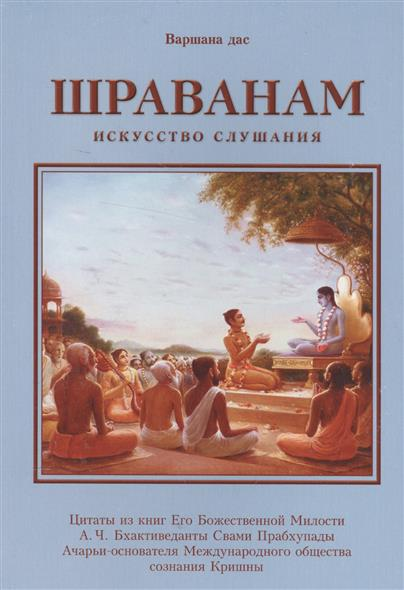 Варшана дас Шраванам. Искусство слушания варшана дас дикша таинство посвящения