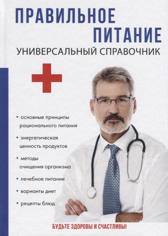 Бигеева М. Правильное питание. Универсальный справочник правильное питание для беременных
