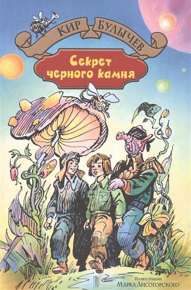 купить Булычев К. Секрет черного камня по цене 391 рублей