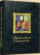 Прикосновение к подлиннику. Факсимильное издание произведений М.Ю. Лермонтова