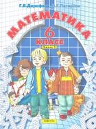 Математика. Учебник для 6 класса. Часть 1